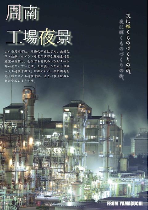 準グランプリ作品「夜に輝くものづくりの街」