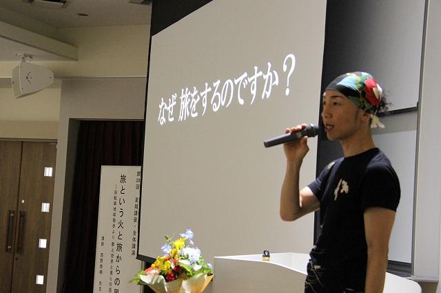 【全体講演】西野 旅峰 先生