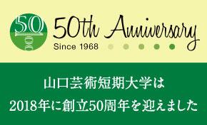 山口芸術短期大学 50周年