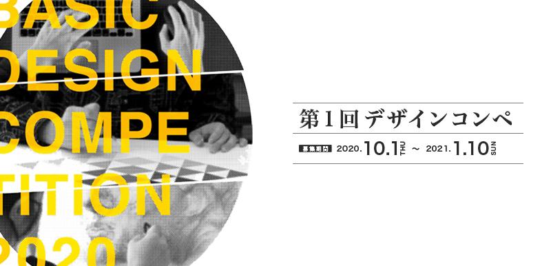 第1回デザインコンペ2020
