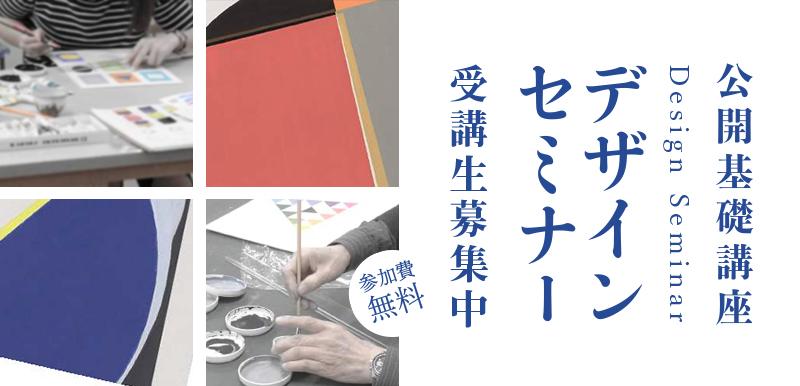 デザインセミナー受講生募集中!