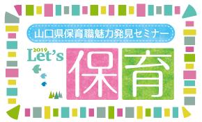 山口県保育職魅力発見セミナー