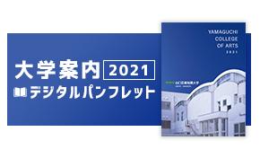 大学案内 2021