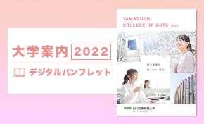 大学案内 2022