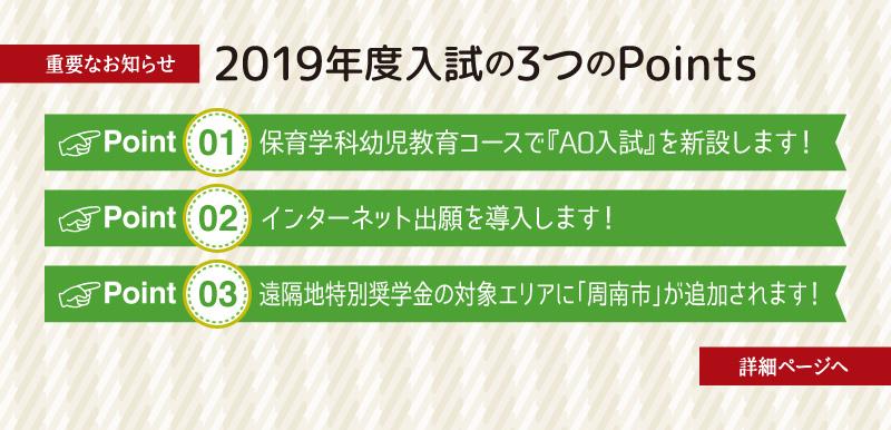 【重要なお知らせ】2019年度入試の3つのPoints