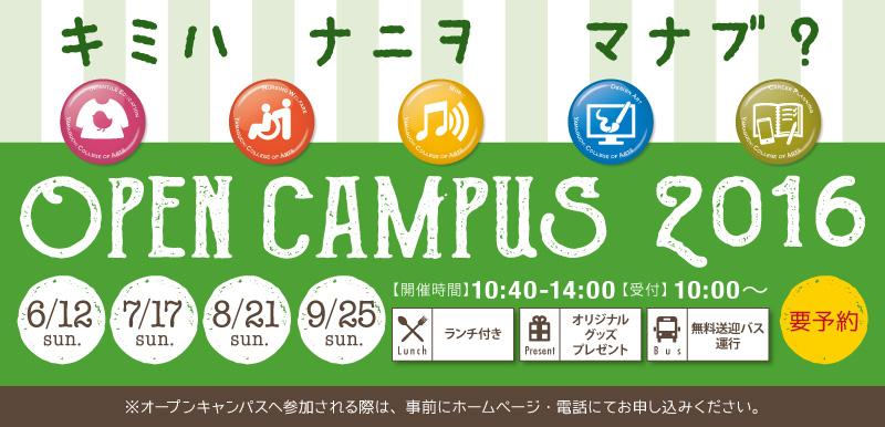 オープンキャンパス2016_01