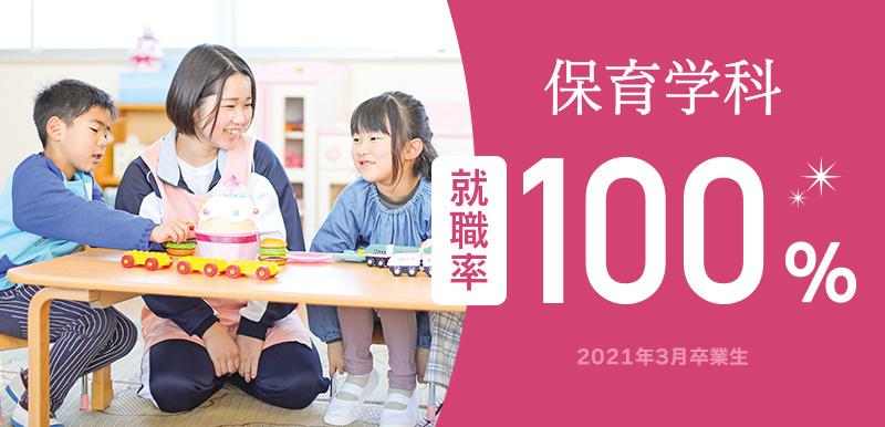 保育学科就職率(2021)