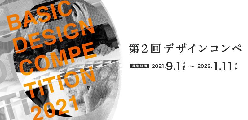 第2回デザインコンペ2021