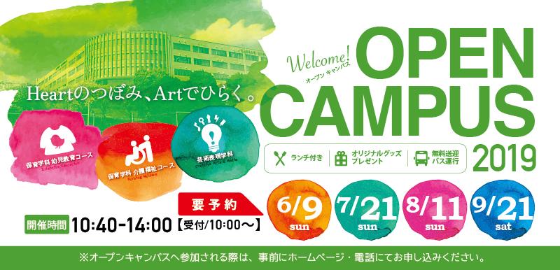 オープンキャンパス2019(スライド)