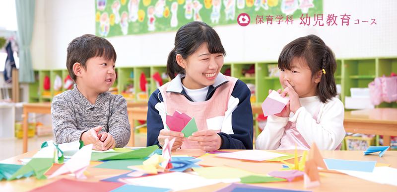 保育学科幼児教育コース
